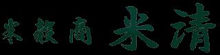 米清 京都市下京区
